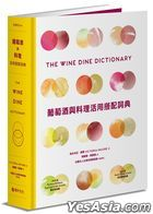 The Wine Dine Dictionary: Good Food and Good Wine: An A-Z of Suggestions for Happy Eating and Drinking