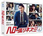 Hello, Detective Hedgehog (DVD Box) (Japan Version)
