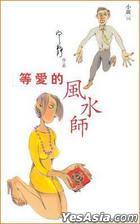 Deng Ai De Feng Shui Shi
