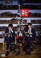 Dai Ikkai Kyu Tandoku Koen 'Kyu no Shin Kotowaza Jiten' (DVD) (Japan Version)