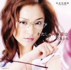 Watashi no Ryoukyokutan (SINGLE+DVD)(First Press Limited Edition)(Japan Version)