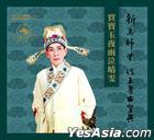 Jia Bao Yu Ye Yu Qi Qing Wen (2 K2HD)