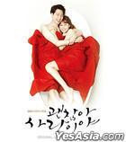 It's Okay, That's Love OST Vol. 1 (SBS TV Drama)