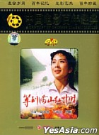 Deng Dao Man Shan Hong Xie Shi (DVD) (China Version)