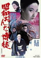 Showa Onna Bakuto  (DVD)(Japan Version)