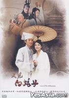 Love Of The Millennium (DVD) (End) (Taiwan Version)