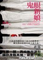 Gui Yan Xin Niang