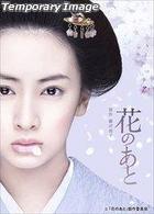 Hana no Ato (DVD) (Normal Edition) (Japan Version)