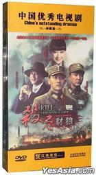 Kill The Evils Off (DVD) (End) (China Version)
