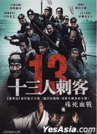 Thirteen Assassins (2010) (DVD) (Taiwan Version)
