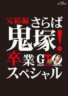 GTO 完結編 -再見鬼塚! 畢業SP- (Blu-ray)(日本版)