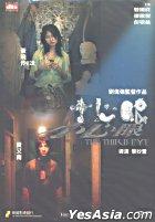 小心眼 (DVD) (香港版)