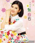 Wu Xin Shi (CD + DVD)