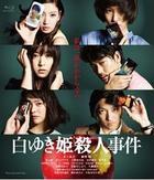 白雪姬殺人事件 (2014) (Blu-ray) (普通版)(日本版)
