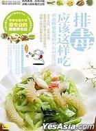 Pai Du Ying Gai Zhe Yang Chi (DVD) (China Version)