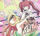 Toki toshite Violence [Anime Ver.] (SINGLE+DVD) (First Press Limited Edition) (Japan Version)