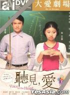 聽見愛 (DVD) (完) (台灣版)