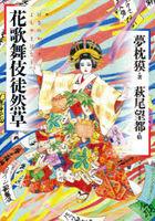 hananokabuki yomoyamabanashi hanakabuki tsurezuregusa