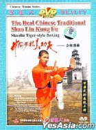 The Real Chinese Traditional Shao Lin Kung Fu - Shaolin Tiger-style Boxing (DVD) (English Subtitled) (China Version)