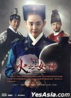 Goddess of Fire (DVD) (End) (Multi-audio) (MBC TV Drama) (Taiwan Version)