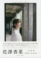 Hanazawa Kana Photo Book 'How to go?'