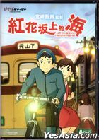 From Up On Poppy Hill (2011) (DVD) (English Subtitled) (Single Disc Edition) (Hong Kong Version)