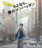 The Only Living Boy in New York  (Blu-ray) (Japan Version)