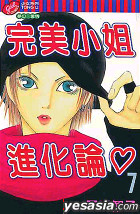 Yamato-Nadeshiko Shiti-Henge (Vol.7)