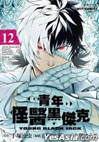 Young Black Jack (Vol.12)