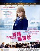 奇蹟補習社 (2015) (Blu-ray) (香港版)