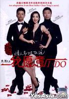 I Do (2012) (DVD) (Malaysia Version)