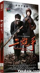 The Legendary Sniper (DVD) (Ep. 1-36) (End) (China Version)