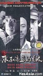 Yong Bu Xiao Shi De Dian Bo (DVD) (End) (China Version)