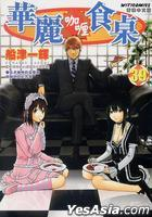 Gorgeous Curry Desk (Vol.39)