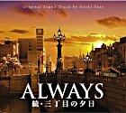 Always - Sunset on Third Street 2 Original Soundtrack (Japan Version)
