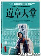 Wei Zhang Tian Tang (DVD) (PTS Micro Movie) (Taiwan Version)