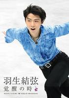 Hanyu Yuzuru 'Kakusei no Toki' (DVD) (Normal Edition)(Japan Version)