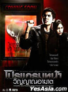 Coming Soon (2008) (DVD) (Thailand Version)