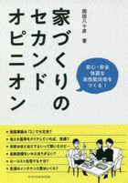 iezukuri no sekando opinion anshin anzen kaiteki na kouseinou jiyuutaku o tsukuru