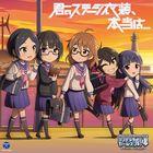 THE IDOLM@STER CINDERELLA GIRLS LITTLE STARS EXTRA! Kimi no Stage Isho, Honto wa . . . (Japan Version)
