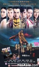 軒轅劍之天之痕 (2012) (DVD) (1-31集) (完) (中國版)