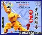 Shao Lin Tang Lang Quan Lan Men Qiang (VCD) (China Version)