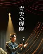 青天霹靂 (Blu-ray) (豪華版) (日本版)