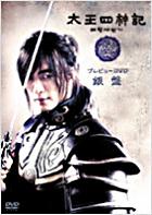 Taio Shijinki Preview DVD Ginban (Japan Version)