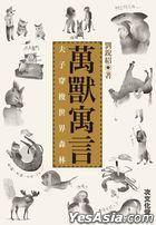 Wan Shou Yu Yan