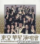 East Asia Capital Artists Concert Karaoke (3VCD)