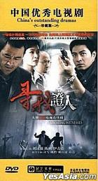 Locating Witnesses (DVD) (End) (China Version)