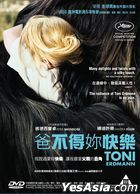 Toni Erdmann (2016) (DVD) (Hong Kong Version)