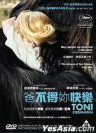 Toni Erdmann (2016) (DVD) (Hong Kong Version)