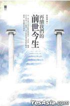 Zai Xu Wo Men De Qian Shi Jin Sheng